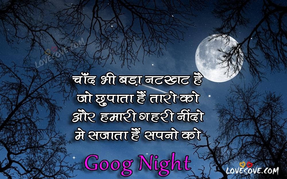 Chand Bhi Bada Natakhat Hai - Hindi Good Night Wishes Images, Good Night Shayari For Facebook, Good Night Images For WhatsApp Status