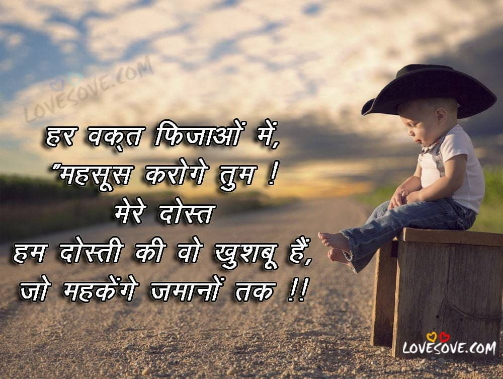 Best Hindi Friendship Shayaris, Quotes, Status Images