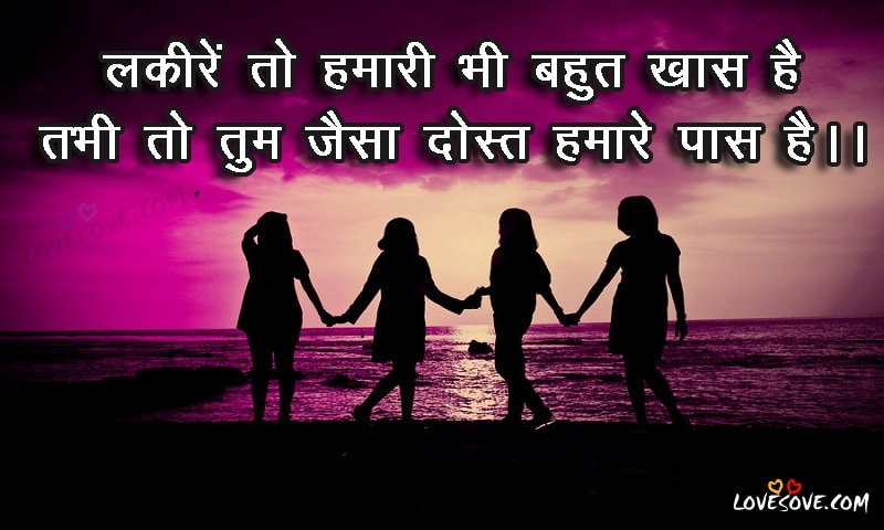 Best Hindi Friendship Shayaris, Quotes, Status Images, Wallpapers, Best Friendship Shayari For Facebook, Friendship Status Images For WhatsApp