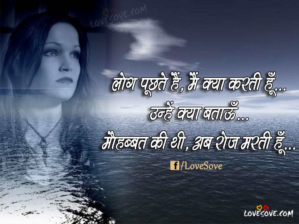 Hindi Sad Love Shayari Images, Hindi Dard Shayari Images, Dard Bhari Love Shayari For Facebook, Sad Love Shayari Images For WhatsApp Status
