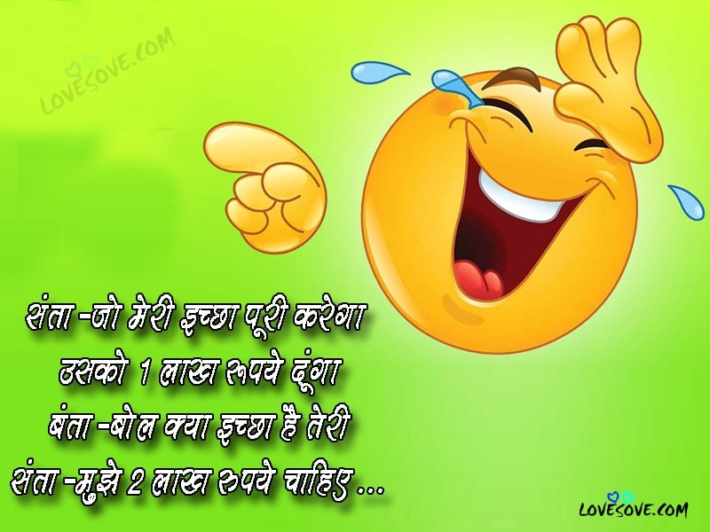 Best Hindi Funny Jokes, Funny Images, Funny Status, Funny Images For Facebook, Funny Images For WhatsApp Status, Funny Meme Images