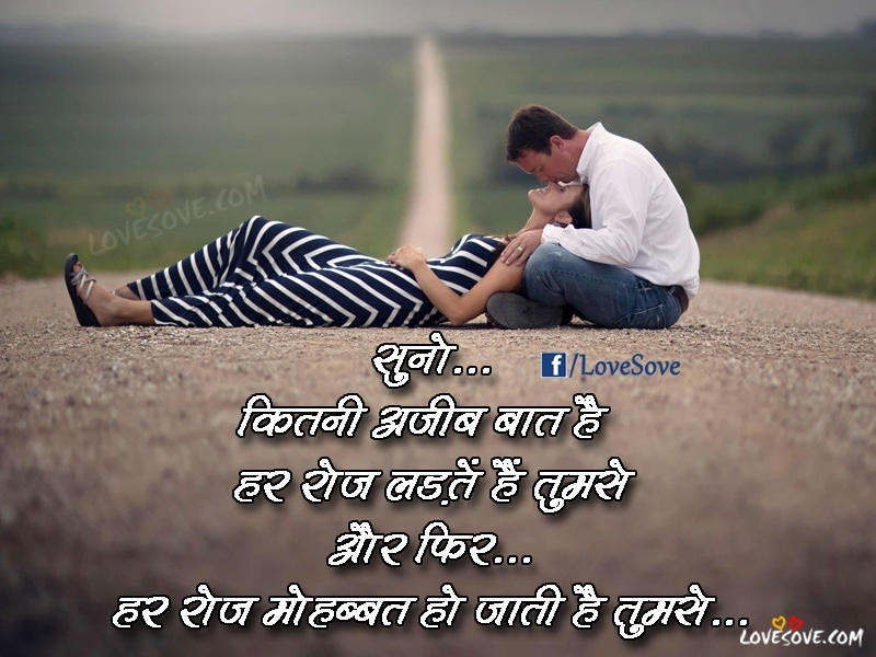 Hindi Pyar Mohabbat Shayari Images, Love Shayari Images, Pyar Mohabbat Shayari For Facebook, Cute Love Shayari Images For WhatsApp Status