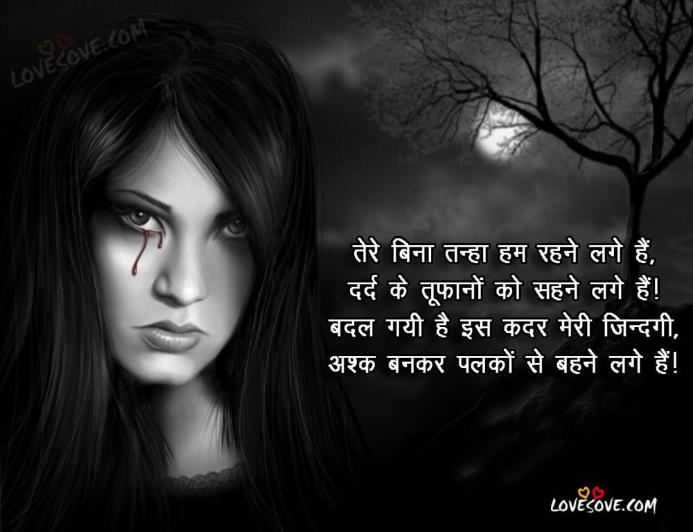 Tere Bina Tanha Ham - Hindi Sad Shayari Images, Dard Shayari, Hindi Dard Shayari For Facebook, Sad Shayari Images For WhatsApp Status