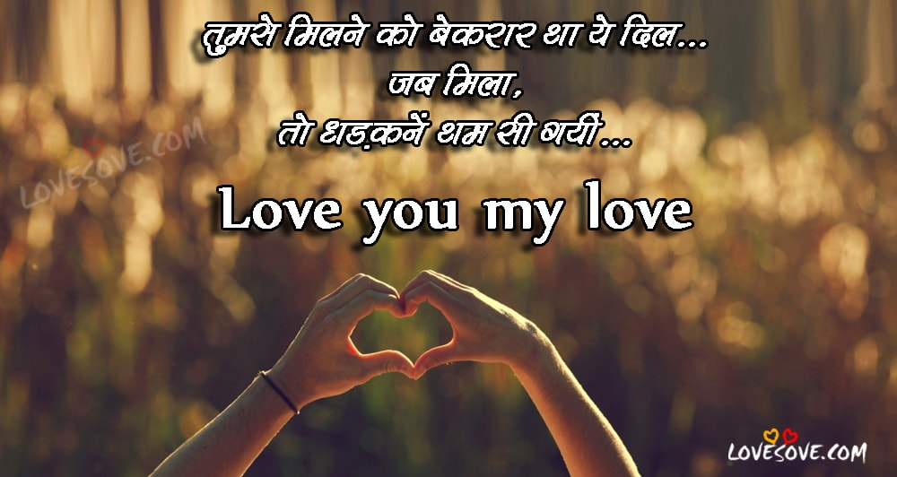status in hindi, love 2 line status, true love quotes in hindi, best love quotes in hindi, Best Hindi Love, Quotes, Status, Images, Pyar Mohabbat Shayari, Love Shayari For Facebook, Love Status For WhatsApp, Love Wallpaper For Lover