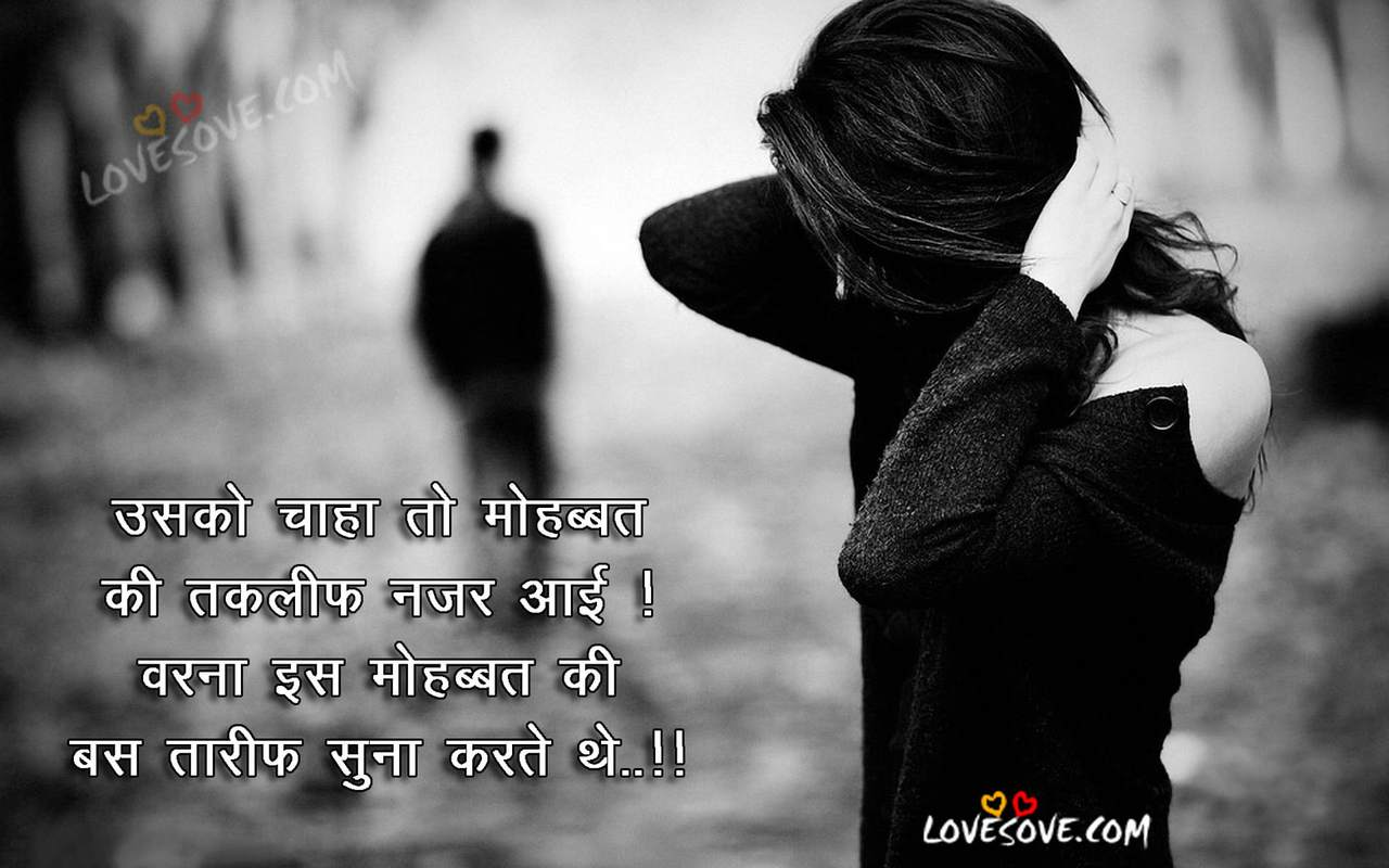 Hindi love shayari images best love lines pyar mohabbat for Love top images