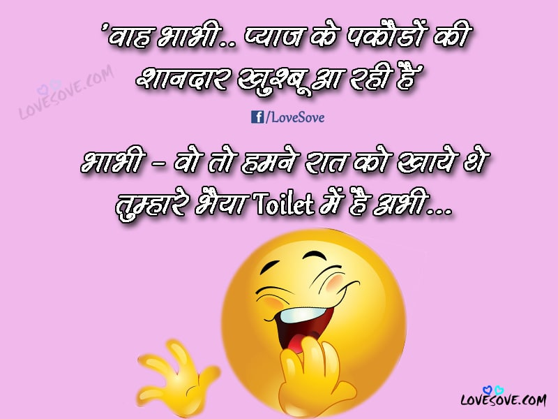 Hindi Funny Jokes Images, Wallpapers, Funny Shayari, Funny Images For Facebook Friends, Funny Images For WhatsApp, Best Funny Jokes Wallpaper