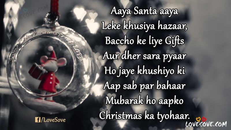christmas shayari, merry christmas shayari, merry christmas quotes, merry christmas messages, Christmas Ki Shubhkamnaye Images, X-Mas Wishes Wallpapers, Merry Christmas Wishes For Family & Friends, X-Mas Quotes Images For Facebook & WhatsApp, WIshe You A Happy Merry X-mas Images, X-mas Status Images & Wallpaper, Christmas Wishes In Hinglish, Happy X-Mas Wishes In Hindi, Best Christmas Images, SMS