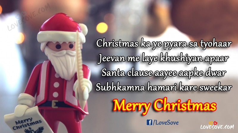 Christmas Ki Shubhkamnaye Images, X Mas Wishes Wallpapers, Merry Christmas  Wishes For Family