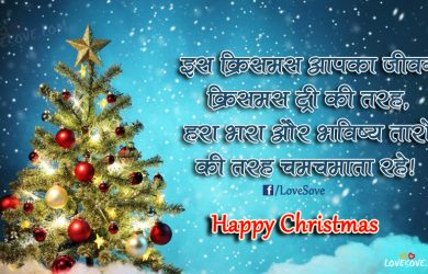 Best Merry Christmas Wishes ,Messages, Quotes, Images