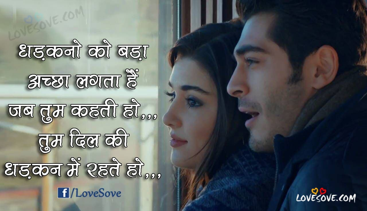 Hayat And Murat Images With Hindi Love Shayari, Ishq Shayari, Cute Love Shayri Images For Facebook, Love Shayari Images For WhatsApp Status