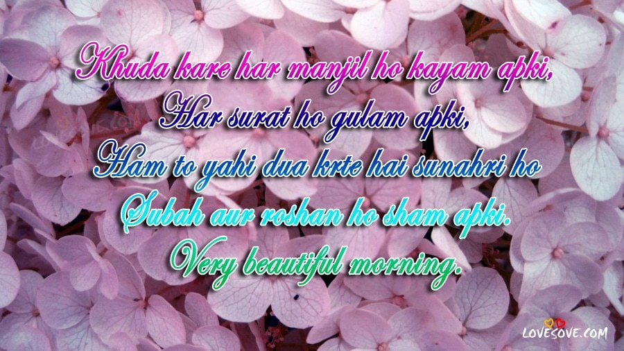 Khuda Kare Har Manjil Ho - Good Morning Quotes Images, Good Morning Wishes Images For Facebook, Good Morning Quotes IMages For WhatsApp Status