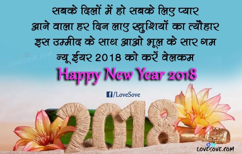 Happy New Years 2018 Wishes Images, Nav Vars Ki Shubhkamnaye, Happy New  Years Wallpapers