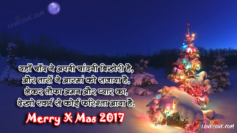 Top Merry Christmas Sms, Wishes, Shayari, Messages In Hindi