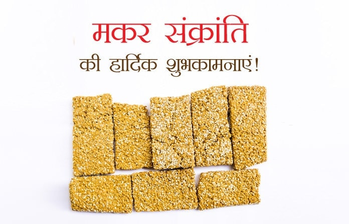 makar sankranti wishes, makar sankranti images, makar sankranti messages, Best Makar Sankranti 2019 Wishes, Sms, Messages, Quotes, Shayari, Status