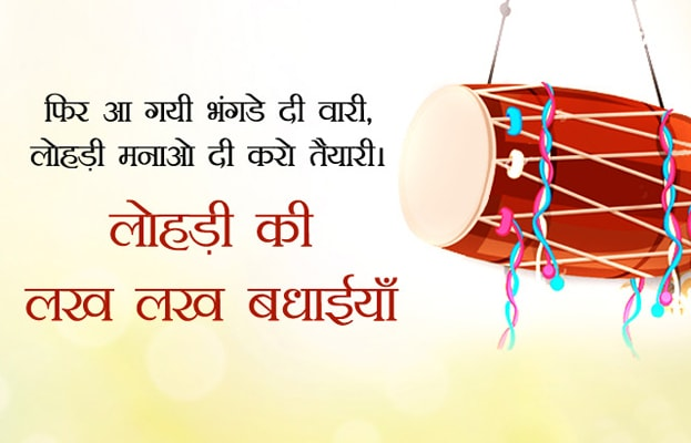 happy lohri, happy lohri images, lohri images, happy lohri 2020, lohri wishes in punjabi, happy Lohri, happy lohri 2020 status in hindi, happy lohri wishes, happy lohri wishes in hindi, lohri quotes in punjabi, lohri wishes, Happy lohri