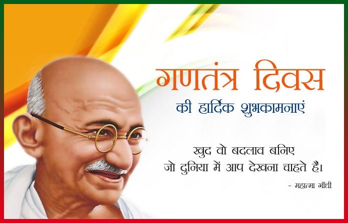 Happy Republic Day Wishes In Hindi, 26th January 2019 Wishes