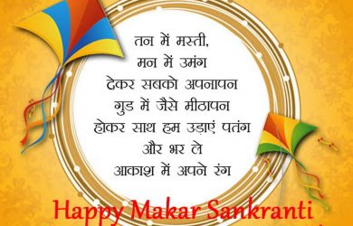 Hd Sankranti Sms Wallpaper Pics