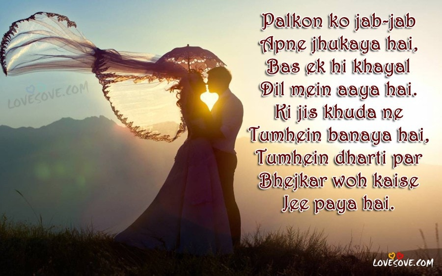 best romantic love shayari cute romantic shayari ह द लव