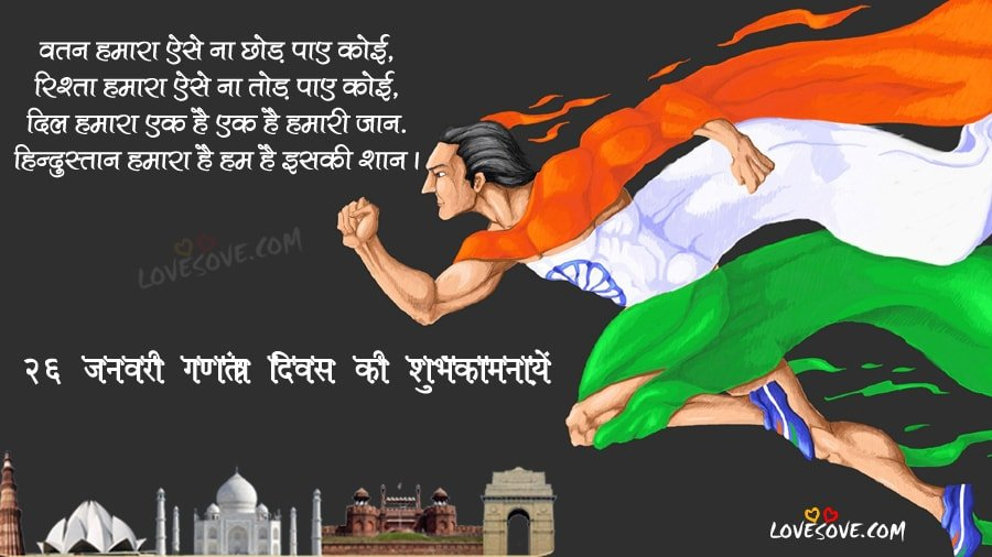 Happy Republic Day Wishes In Hindi, 26th January 2019 Wishes, गणतंत्र दिवस की हार्दिक बधाई, Happy Republic Day Quotes Images For WhatsApp Status, Happy Republic Day Status In Hindi, 26 January wishes, Quotes, Status, Images, Wallpapers, 26 january wishes For Family & Friends, Happy Republic Day