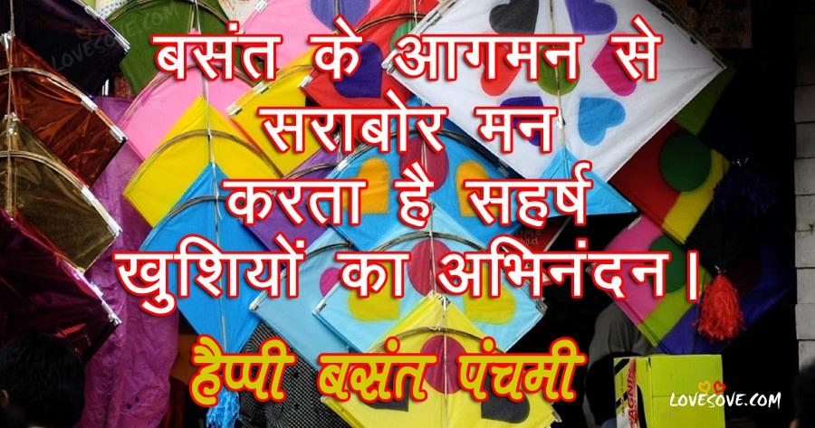 Happy Basant Panchami 2018 Wishes Images, Shubhkamnaye In Hindi, Happy Basant Panchmi Wishes In Hinglish, basant panchami 2018 wishes, sms, greetings, quotes, whatsapp, facebook, messages, basant panchmi wishes for family & friends, basant panchmi wishes images for whatsapp status, हैप्पी बसंत पंचमी