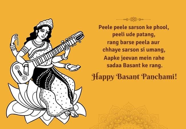 happy basant panchami image, basant panchami 2020 images download, basant panchami images in hindi, basant panchami quote, basant panchami wishes images in hindi, happy basant panchami 2020 image, happy basant panchami 2020 images, happy basant panchami images 2020, vasant panchami 2020, 2020 ka basant panchami shayari, basant panchami 2020 hindi, basant panchami 2020 in hindi, basant panchami 2020 in hindi image, basant panchami 2020 in hindi images, basant panchami 2020 in hindi IMAGES