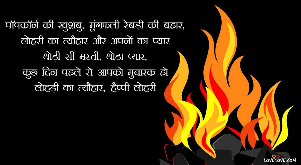 happy lohri wishes, lohri messages, Lohri Wishes In Hindi, Lohri Wishes In Punjabi, Happy Lohri 2019