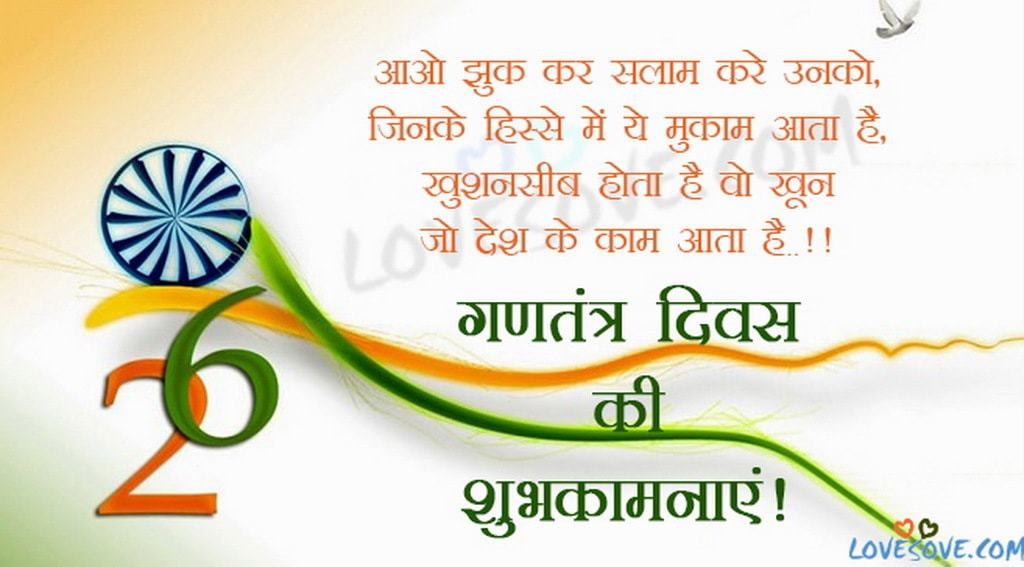 Happy Republic Day Wishes Images, 26th January 2019 Wishes