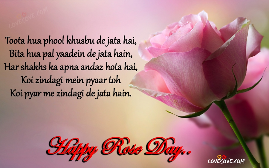 Happy Rose Day Shayari Images, Pics, Wallpapers, SMS, Msg 2018