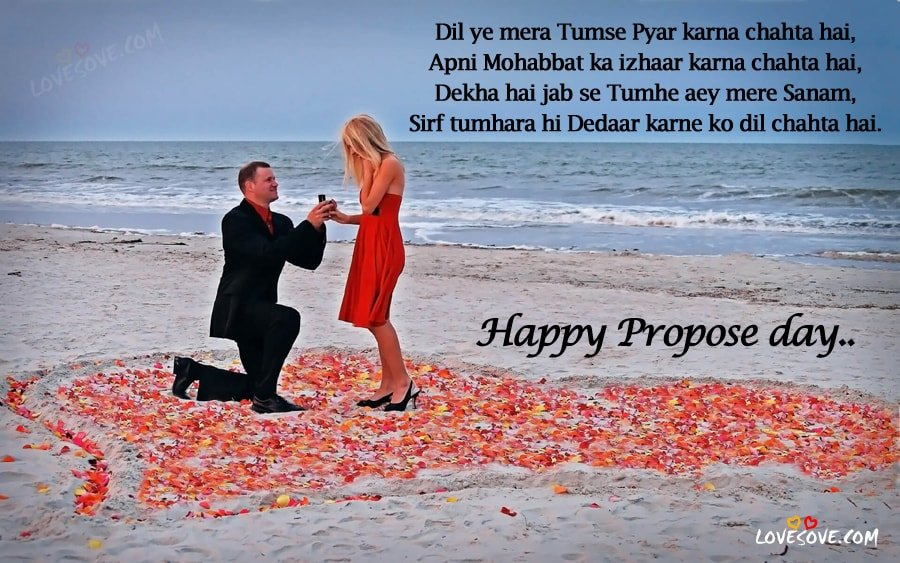 Heart Touching Propose Day Sms In Hindi Lovesove