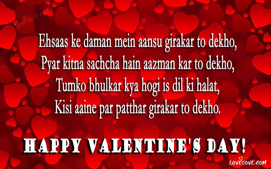 Happy Valentine Day Shayari Images, Hindi Valentine Day Shayari