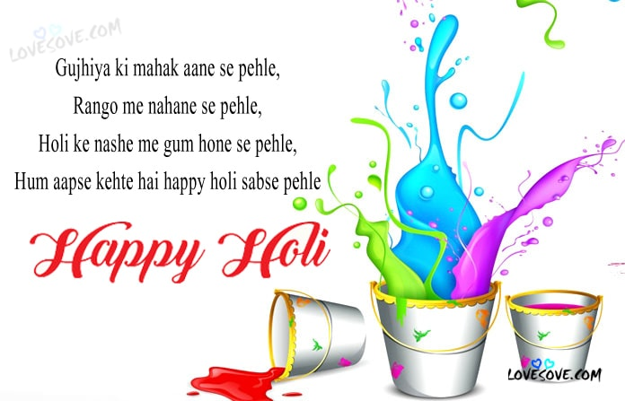 Best Hindi Happy Holi Wishes In Advance, Holi Images, Wallpaper, Happy Holi Wishes For Family & Friends In Advance, Happy holi wishes images for facebook, happy holi in advance images wishes for whatsApp status, Happy holi wishes in hindi, Happy holi wishes, images, quotes, status, sms, Msg, Wallpaper