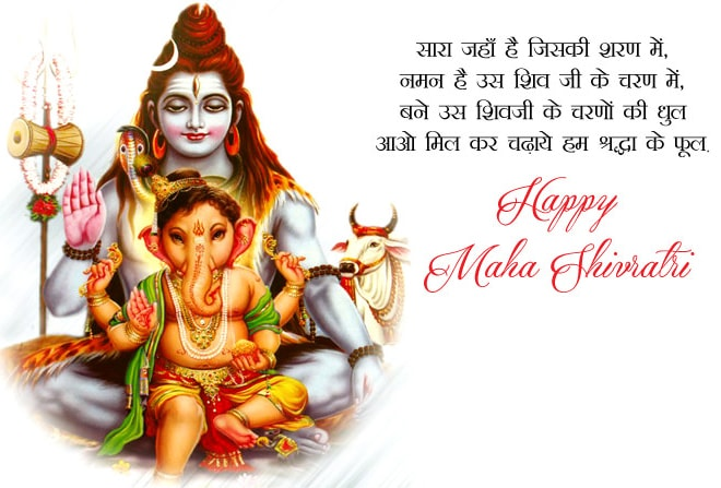 Shivratri Wishes Hindi, status for shivratri in english, bholenath 2line status, bhole baba caption, Bholenath images with slogan, bholenath lines, status bhole ka, Happy Mahashivratri 2020 Wishes in Hindi, महा शिवरात्रि की शुभकामनाएं, महा शिवरात्रि शायरी 2020, हैप्पी महाशिवरात्रि शायरी, हैप्पी महा शिवरात्रि 2020, हैप्पी महा शिवरात्रि विशेष SMS, maha shivratri best wishes in hindi, mahashivratri 2020, best shivratri quotes in hindi, shivratri sms in hindi 140 character, shivratri shayari in english, shivratri shayari image
