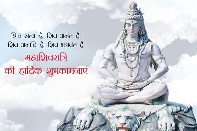 shivratri love quotes, shivratri love status, Shivratri photo Suvichar, Shivratri Wishes Hindi, status for shivratri in english, bholenath 2line status, bhole baba caption, Bholenath images with slogan, bholenath lines, status bhole ka, Happy Mahashivratri 2020 Wishes in Hindi, महा शिवरात्रि की शुभकामनाएं, महा शिवरात्रि शायरी 2020, हैप्पी महाशिवरात्रि शायरी, हैप्पी महा शिवरात्रि 2020, हैप्पी महा शिवरात्रि विशेष SMS, maha shivratri best wishes in hindi, mahashivratri 2020