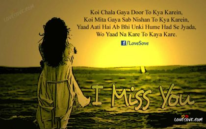 Miss You Shayari 2 Line Missing U Shayari Yaad Shayari