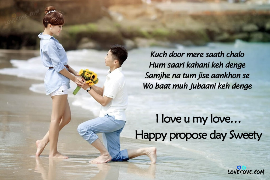 propose day shayari, happy propose day, happy propose day shayari, Happy Propose Day Shayari, Images, Wallpapers, SMS 2019, Happy Propose Day Wishes In Hinglish, Happy Propose Day Shayari Images For Facebook, Happy Propose Day Images For WhatsApp Status, Happy Propose Day Shayari For Lover, Best Happy Propose Day Status Images, Wallpapers For Love One