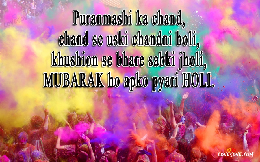 Happy Holi 2019 Hindi Shayari, Facebook WhatsApp Holi Sms Images, Best Holi Wishes Images For Family & Friends, Holi Festival Greetings Cards, Facebook Cover, Holi Family Social & Advance wishes, Happy Holi Images For Facebook, Happy Holi Images For WhatsApp, Happy Holi Wishes In Hindi