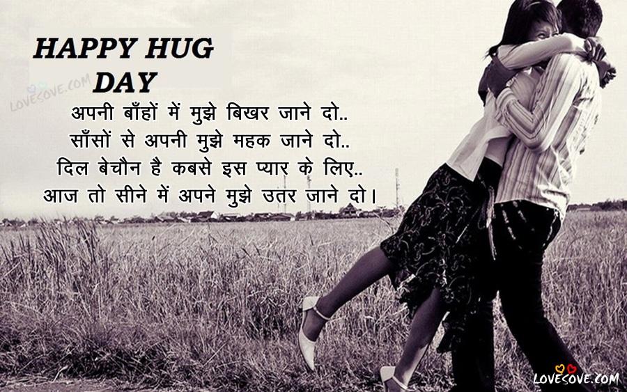 hug day wishes, happy hug day wishes, hug day shayari, hug day quotes, best hug day status, Happy Hug Day Hindi Shayari, Latest Hugs Images 2019, Happy Hug Day Shayari For Lover In Hindi, Hug Day Status, shayari Images for facebook, Happy hug day shayari images for whatsapp status, hug day wallpapers, hug day shayari images for friends, happy hug day shayari, sms, msg, quotes, images,wallpapers