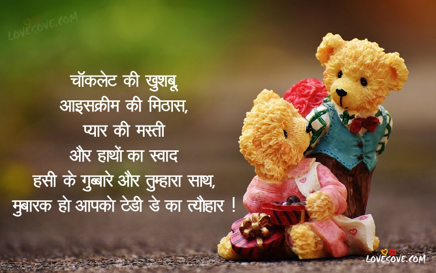 Teddy Day Shayari, Teddy Day Images with Shayari, funny-teddy-day-shayari-in-hindi, very-sad-teddy-day-shayari-in-hindi, teddy-day-hindi-shayari, cute-teddy-day-shayari-sms, Teddy Day Shayari, Teddy Day Images with Shayari, funny-teddy-day-shayari-in-hindi, very-sad-teddy-day-shayari-in-hindi, teddy-day-hindi-shayari, cute-teddy-day-shayari-sms, Teddy Day Shayari, Wishes Status, Teddy Bear Pics Images 2019, Happy Teddy Bear Day Shayari For Friends & Lover, Teddy bear day shayari images for facebook, Happy teddy day shayari images for whatsapp status, Happy teddy day wishes, shayari, quotes, status, sms, msg, images, wallpaper on lovesove.com