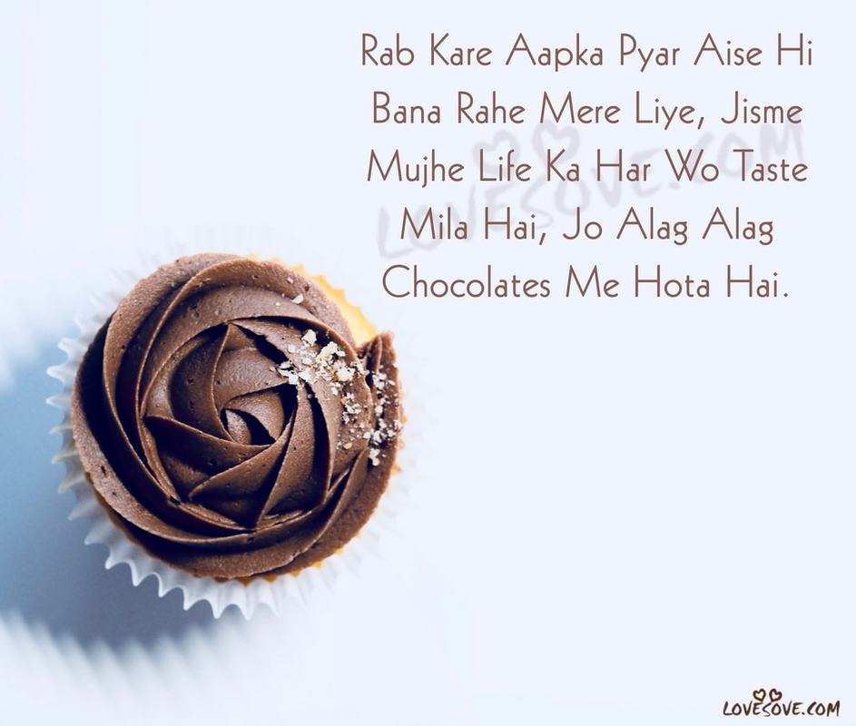 chocolate day shayari image, chocolate day shayri, chocolate day wishes for husband, happy chocolate day, chocolate day for wife, chocolate day images, chocolate day images for love shayari, chocolate day msg for husband, chocolate day sms in hindi, dairy milk chocolate shayari, happy chocolate day wishes, happy chocolate day greetings, chocolate day celebration, chocolate quotes, Happy Chocolate Day 2019 Status Shayari, Chocolate Images Hindi Wishes