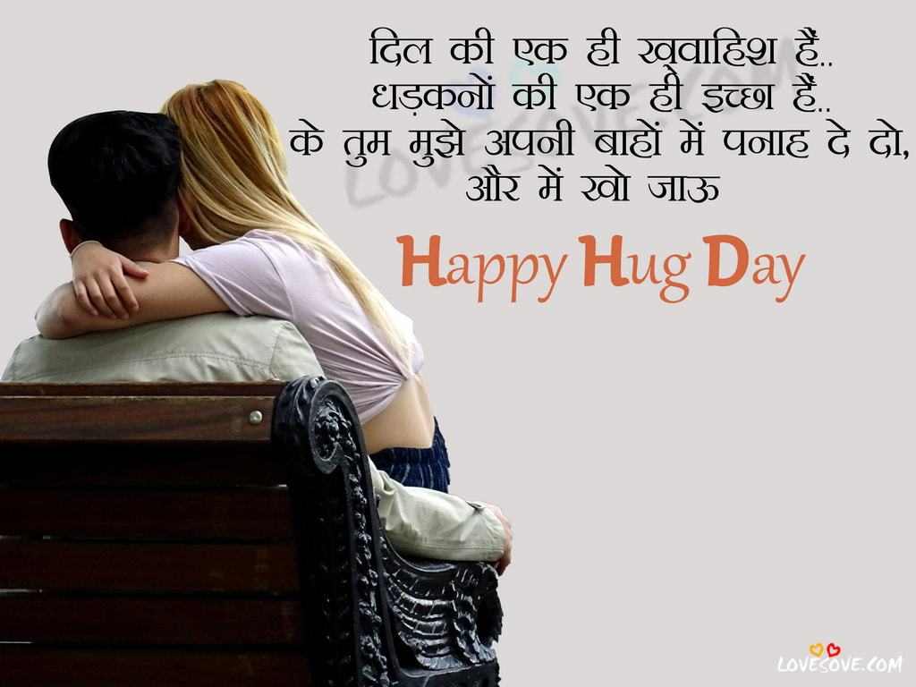 hug day shayari, hug day status, happy hug day shayari, best hug day status, hug day hindi shayari, Happy Hug Day 2019 Hindi Status Shayari, Latest Hugs Images, hug sms in hindi, latest hug images, hug sms for girlfriend-boyfriend, friends hug day images, Happy Hug Day 2017 Hindi Status Shayari, Latest Hugs Images