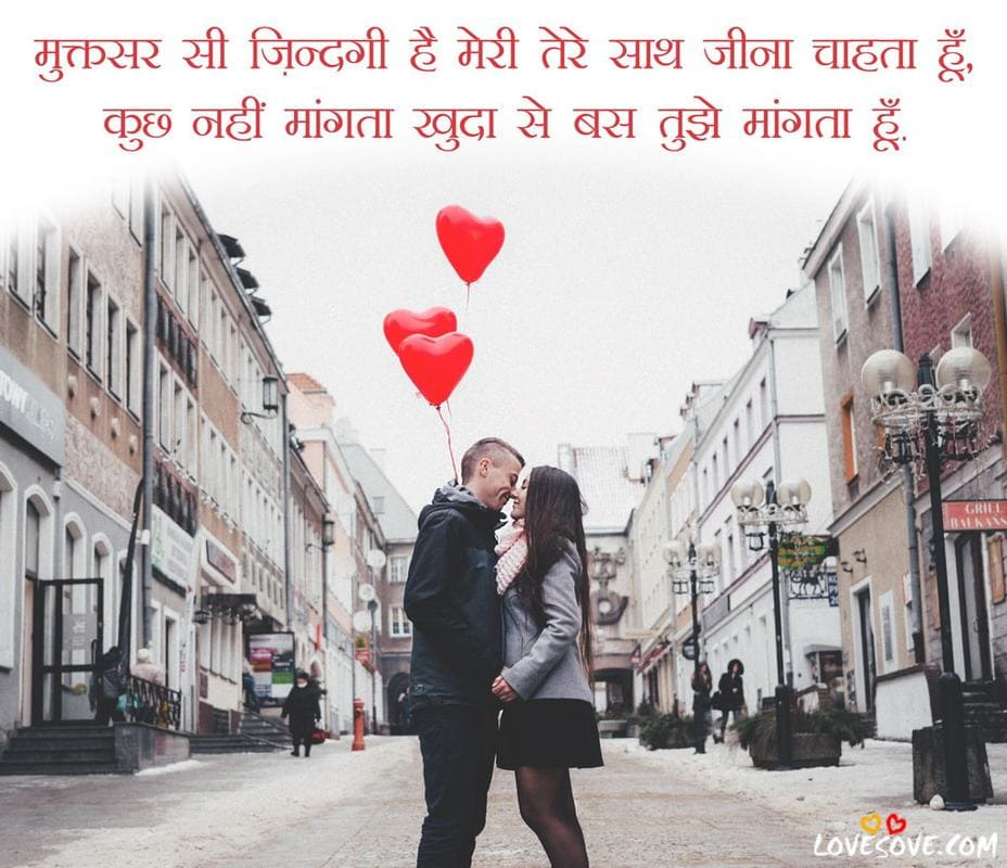 propose day sms hindi, propose day status, propose day lines, best propose line in hindi, propose day shayari, hindi propose lines, propose day status in hindi, Propose day, propose day msg hindi, best propose shayari in hindi, propose lines hindi, propose shayari, best propose lines, propose day quotes hindi, propose day shayari hindi, propose day status in hindi 2 line, propose day line, best proposal lines girlfriend in hindi
