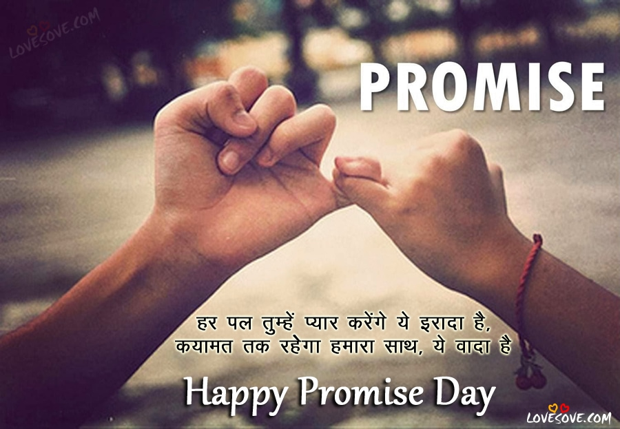 Best Hindi Promise Day Shayari Images Promise Day Status Quotes