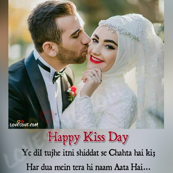 kiss day images, happy kiss day, kiss day shayari, kiss day, happy kiss day images, kiss day 2020 image, kiss day 2020 photo, kiss day hindi, kiss day hindi msg, Kiss day hindi sms, kiss day images 2020, kiss day love sms in hindi, kiss day message in hindi, kiss day messages for friends, kiss day par shayari hindi, kiss day par shayri, Kiss day pic, Kiss day sayri, Kiss day sms in hindi, kiss day special shayari, kiss day wishes in hindi, kissing shayari images