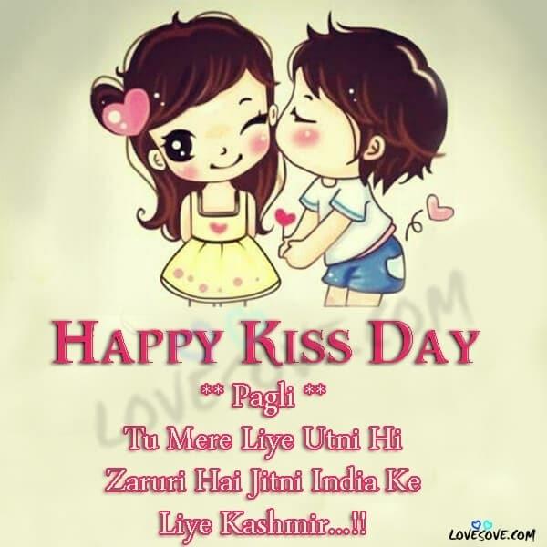 kiss day images, happy kiss day, kiss day shayari, kiss day, happy kiss day images, kiss day sayri, kiss day shayari hindi, happy kiss day sms in hindi, kiss day hindi shayari, kiss day sayari, 2 lines kiss shayari, kiss day msg hindi, kiss day sad shayari, kiss day sms in hindi for girlfriend, kiss day status in hindi, shayari kiss day, Kiss day images, kiss day images in hindi, kiss day quotes for friends, kiss day shayari in hindi for girlfriend, Kiss day shayri, kiss day status, happy kiss day friends, happy kiss day pic, happy kiss miss day, kiss day 2020 shayari