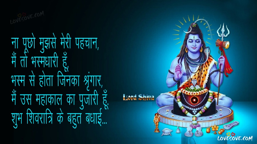 Happy MahaShivratri Wishes Images In Hidni, महा शिवरात्रि की शुभकामनाए, Happy Mahashivratari wishes images For Facebook, Happy MahaShivratri Wishes Images For WhatsApp Status, Happy MahaShivratri Wishes In Hindi For Friends & Family, महा शिवरात्रि की शुभकामनाए, SMS, Msg, Wallpaper, QUotes