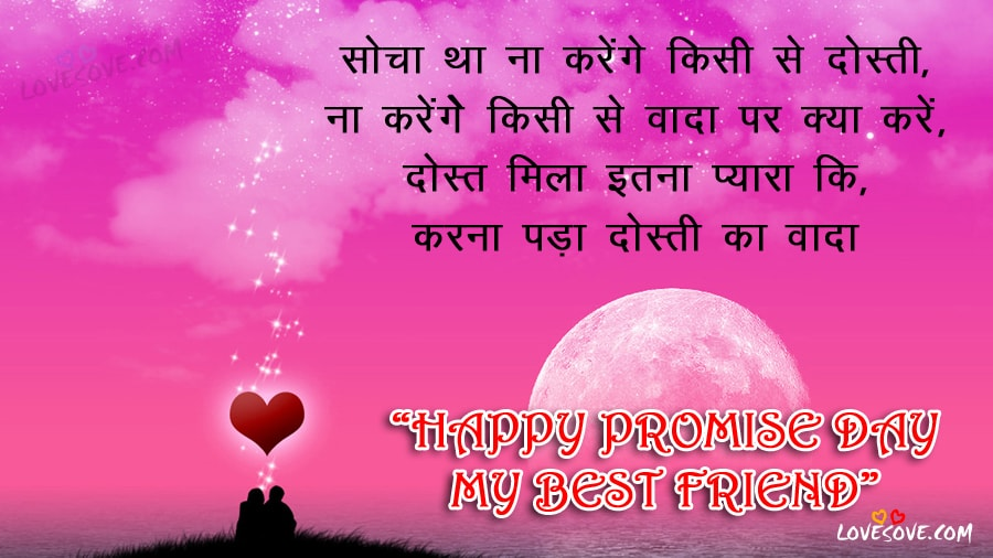 Best Hindi Promise Day Shayari Images, Promise Day Status, Quotes