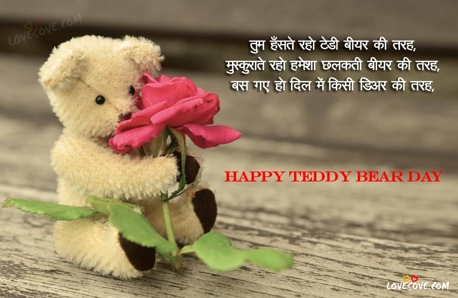 Teddy Day Shayari, Wishes Status, Teddy Bear Pics Images 2019, Happy Teddy Bear Day Shayari For Friends & Lover, Teddy bear day shayari images for facebook, Happy teddy day shayari images for whatsapp status, Happy teddy day wishes, shayari, quotes, status, sms, msg, images, wallpaper on lovesove.com