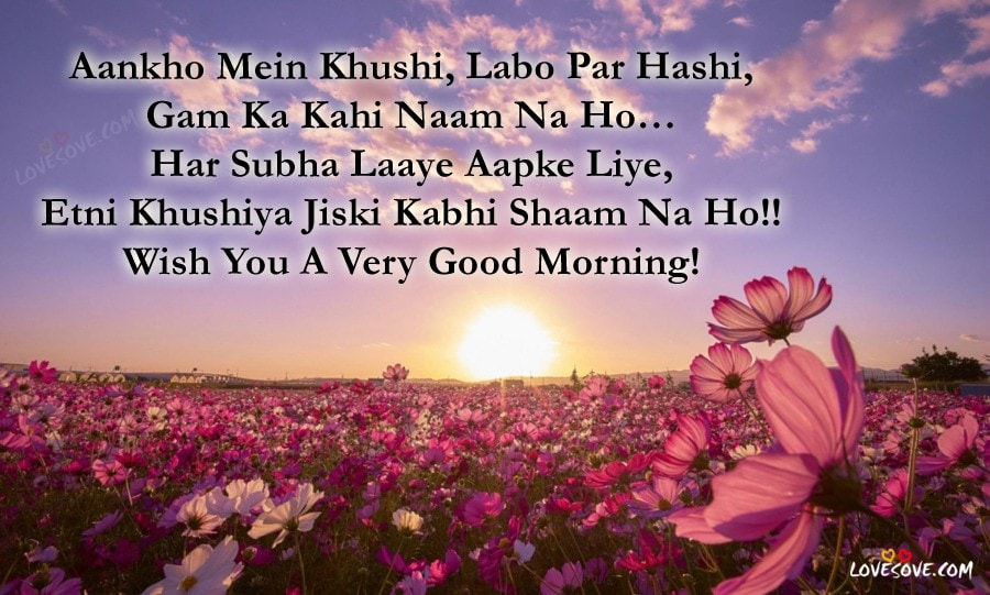 Aankho Mein Khushi Good Morning Have A Nice Day Wishes