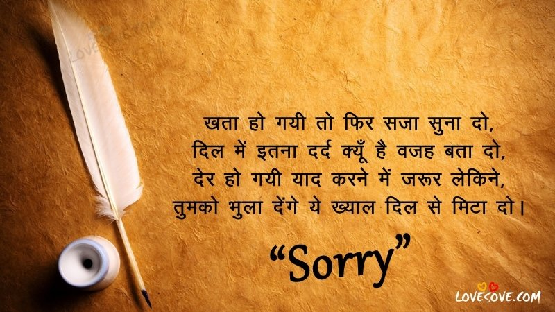 Best Hindi Sorry Shayari, Hindi Mafi Shayari Images, Sorry shayari images with hindi text