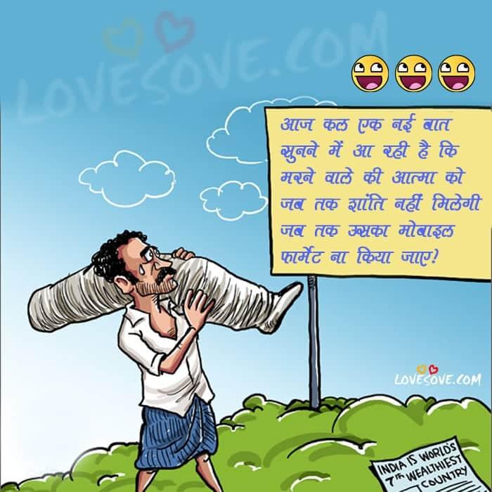 Aaj Kal Ek Nai Bat Hindi Funny Joke Messages Images Funny Attitude Status For